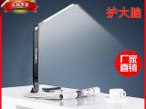 厂家直销创意充电防近视学习卧室LED护眼台灯具书灯饰冷光源批发