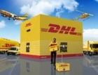 大学DHL国际快递大学DHL留学快递大学DHL取件免费门到门