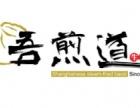 吾煎道上海生煎 加盟怎么样-加盟条件-加盟流程