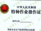 2017年广西电工证考证,南宁正规安监局IC卡