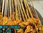 川味小吃串串香底料批发 重庆火锅加盟麻辣烫技术培训