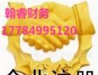 贵阳公司注册,公司变更,股权转让,公司注销一条龙服