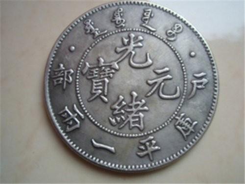 最值钱的古币_银币收藏历史