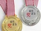 厂家专业定制金属奖牌不锈钢奖牌定做锌合金奖牌订做