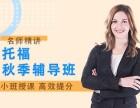 上海托福100分培训 保证您复习过程一路畅通