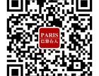温州巴黎春天婚纱摄影分享怎样挑选新郎的衬衫款式?
