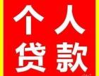 东城个人信用贷款/有社保公积金贷款