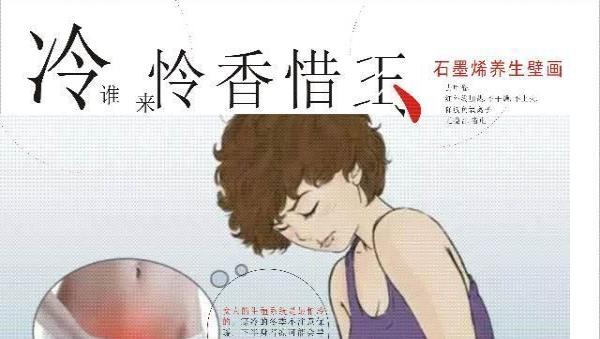 石墨烯养生壁画,取暖器,取暖可以防止女人妇科病