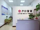 快速办理居住证广州人才引进积分入户新政策技能技师入户广州咨询