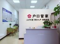 应届毕业生入户本科学历引进入户技能技师入户广州积分入户广州