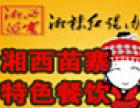 湘西苗寨特色餐饮加盟