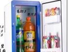 车载冰箱,家用,学生便携式制冷暖冰箱 - 150元