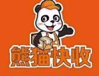 熊猫快收,诚招合伙人加盟,解决快递配送难题
