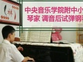 专业技师何辉精调精修钢琴补漆保养 服务北京市都可以的
