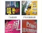 广告 喷绘写真 灯箱 招牌 印刷 发光字 灌口