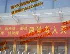 南开大学统招专本科无人机护理铁路机车来校学习降200分录取