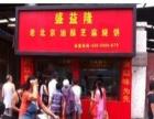 盛亿隆老北京烧饼 盛亿隆老北京烧饼加盟招商
