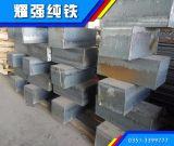 纯铁方生产厂家 太钢纯铁代理商 优质纯铁销售企业推荐