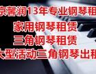 北京馨润专业提供 钢琴出租 钢琴租赁 三角钢琴出租