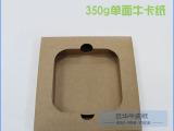 350g单面牛卡纸 天猫魔盒衬垫用纸 天猫机顶盒同款包装牛皮纸