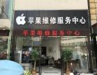 徐州鼓楼区苹果手机维修,苹果维修电话