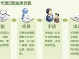 番禺 南沙区代理记账 纳税申报 税务发 票
