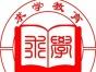 2017年求学教育网教招生中