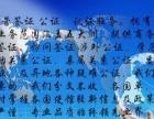 日本工作签证