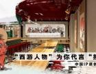 中国餐饮业加盟十强,二师兄的360彩票脊梁酱骨头,全程扶持,生意火爆