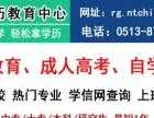 如皋自考南京大学,如皋考个本科