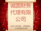 主营东方公司注册 东方诚圆财务代理公司,记账报税