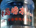 崂山桶装水 矿泉水至纯桶装水 送水快 优惠多多