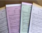 纸类印刷:无碳复写 二联单 三联单 票据 酒水单