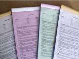 纸类印刷无碳复写 二联单 三联单 票据 酒水单