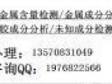 石英砂检测深圳塑料橡胶主成分分析稀土分析找邹S