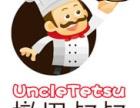 撤思叔叔起司蛋糕加盟