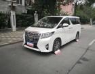 租丰田埃尔法商务MPV提供代驾租车,上海租车提供丰田保姆车