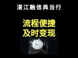 廉江市爱彼皇家橡树手表典当 信