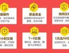 黑龙江中远金手指农盘交易中心现货中盘开户免费资金保障更安全