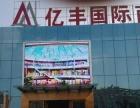贵州地区LED显示屏工程及材料批发,LED亮化工程