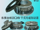 干式单片离合器制动器单板电磁离合刹车器组摩擦式离合器制动器