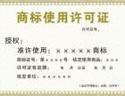 商标变更 商标许可 商标宽展 补发注册证 商标授权