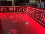 四川成都LED显示屏批发安装维修