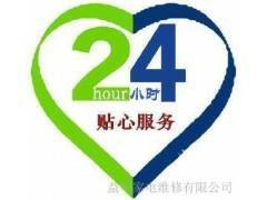 成都金章燃气灶(维修)24小时服务维修联系方式多少?