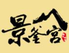 景釜宫小吃 诚邀加盟