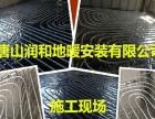 唐山润和地暖安装有限公司 设计安装维修清洗 空气能
