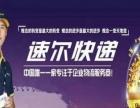 庆阳速尔快递 承接全国各地零担货物