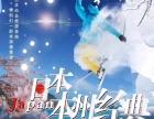 特价日本本州经典6-7日精选五星航空北京直飞