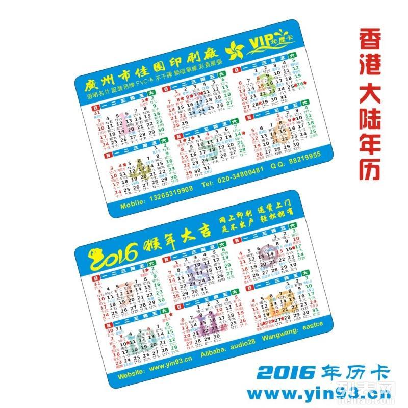 年历卡印刷 2017年历 鸡年年历卡制作 香港台湾年历卡