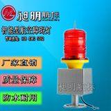 供应中光强PLZ-3JL航空障碍灯 航标灯 高空障碍灯